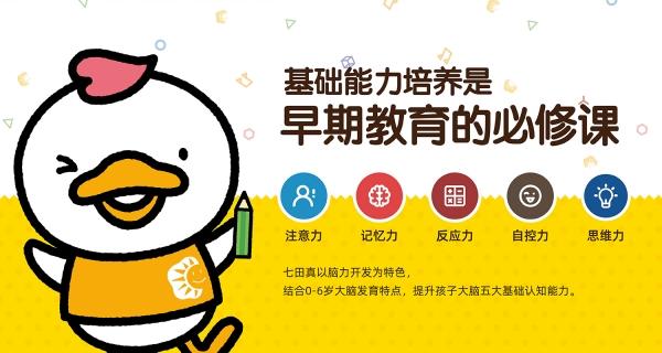 南京江宁6个月-6岁经典全脑开发启蒙早教体验课