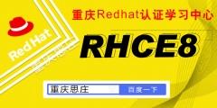 Linux RHCE8认证培训哪里好