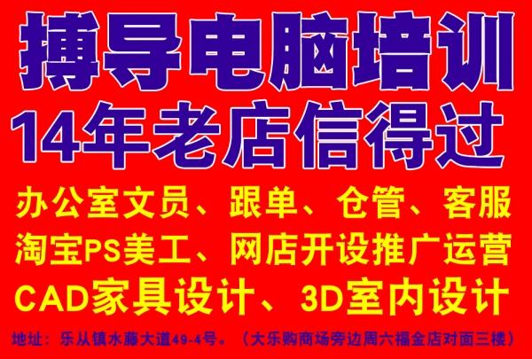 想在乐从水藤龙江附近找工作做CAD家具绘图3D室内设计师