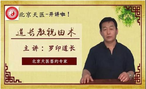 北京天医华夏医用祝由术培训班