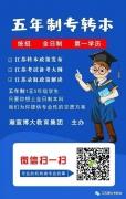江苏五年制专转本让你在众多专科毕业生中脱颖而出