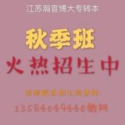 五年制专转本报考三江学院财务管理专业该如何备考?
