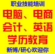 佛山顺德龙江乐从想学淘宝美工和室内设计新博研心教育