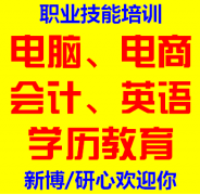 佛山龙江乐从学会计做账马上可以上岗到新博研心教育