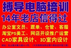 乐从龙江水藤北围工业区杨滘大闸黎湖附近学电脑家具室内设计