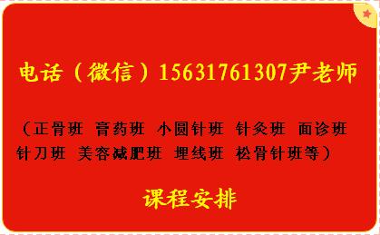 针刀班-全国针刀医学新进展培训班2021年1月9日福州班