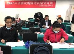 武汉消防培训班,2021年中级消防设施操作员培训,湖北安保职