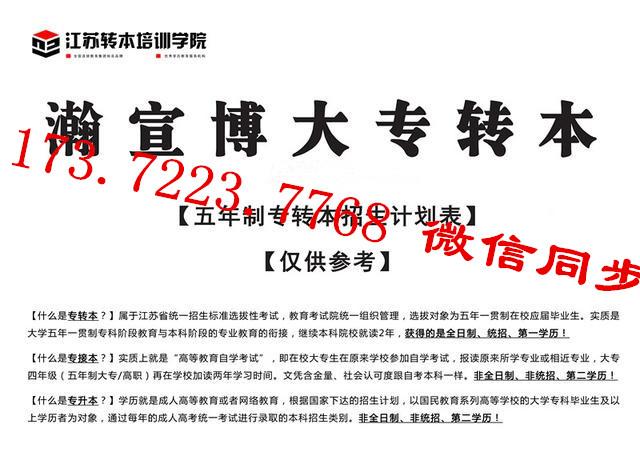 南京师范大学中北学院五年制专转本辅导班课程介绍,门门专业辅导