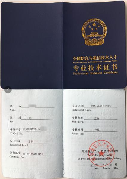 江西BIM哪里考?江西省BIM应用工程师证!