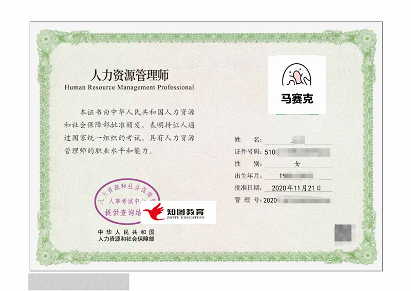 北京人力资源管理师协议保障班,零基础轻松拿