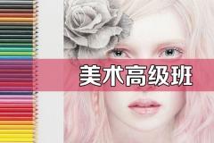 上海美术培训、教您画的细致惊艳、好的绘画是一场盛宴