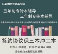 南京晓庄学院五年制专转本食品科学与工程专业录取分数线高吗?