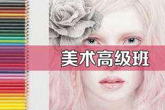 上海美术素描培训班、让您的绘画变得更加细致惊艳