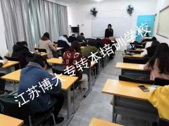 南京有哪些五年制专转本寒假集训辅导班,哪家口碑好,通过率高
