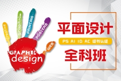 上海平面设计培训、近千个案例、研发更符合潮流的课程