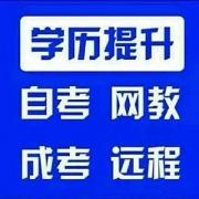 上海网络教育专升本高起本、低基础提升本科学历