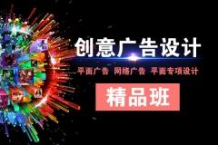 上海广告设计培训、海报设计、画册排版