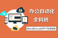 上海office软件培训、低学历也可以轻松迈进职场