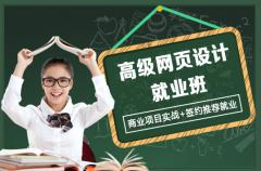 上海网页设计培训、帮学员深入提升一些细节上的设计