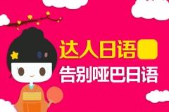 上海日语培训机构、日语高考考级优质选择在这里