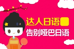 上海韩语培训 韩语口语 TOPIK考试辅导班