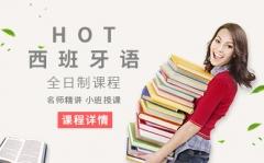 上海西班牙语培训班、中外教教学提高口语表达能力