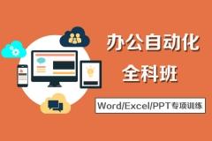 上海电脑基础培训、office办公应用学习班