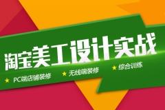 上海PS网店美工培训多少钱、课程设置全面