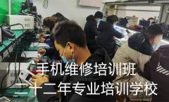 零基础的学员怎样学好手机维修