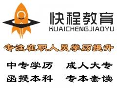 广安专升本学历在职提升国家认可