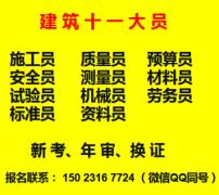 二零二一年重庆市大渡口区预算员年审需要什么证件-重庆劳务员证
