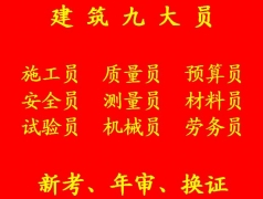 重庆市大足区劳务员八大员年审-建委十一员报名