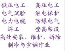 2021年重庆市巫溪县施工员质量员年审-办理需要哪些手续