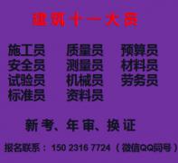 2021年重庆市江北区资料员安全员继续教育-继续教育报名
