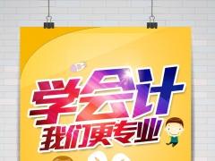 深圳初级会计职称培训、高效率提升、安稳拿证