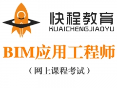 宁波BIM应用工程师报考费用是多少