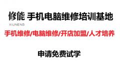 南昌上饶九江手机维修培训学校VIP班 故障机真机实践