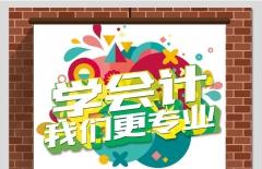 长沙初级会计培训班、分层教学、逐步提高