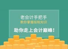 郑州会计实务培训、量身定制、实战教学