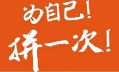 江苏五年制专转本后期备考指导,有专门的冲刺班吗