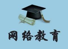 北京网络教育学校全程托管本科学历报名学信网可查