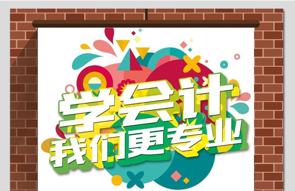 江阴初级会计培训班、从零基础学习到精通