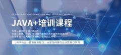 江阴JAVA软件培训、数据库辅导