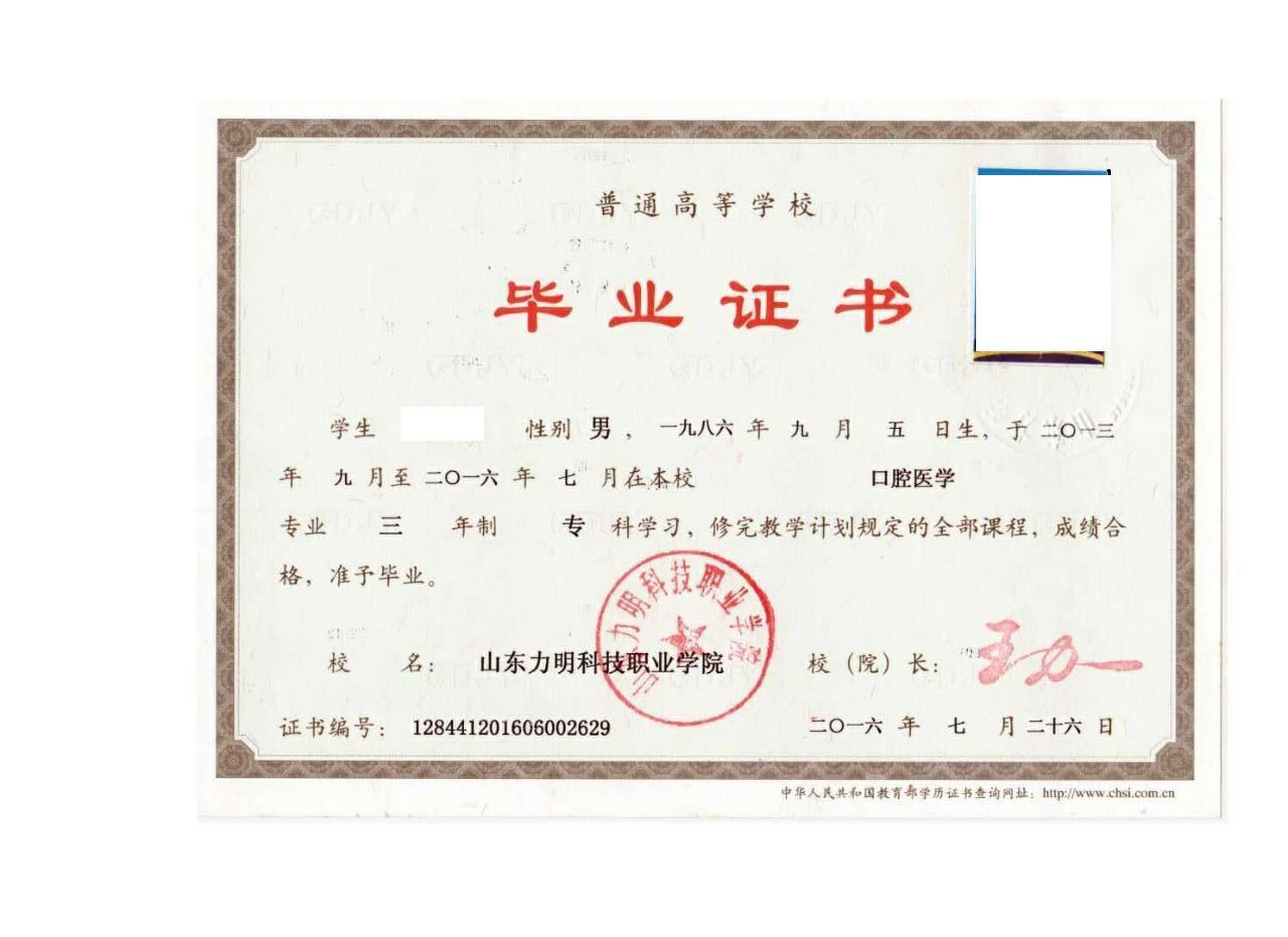 重庆取得自考专 本科国家认可,学位网可查