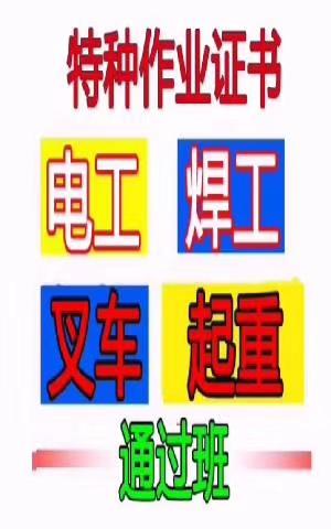 天津电梯证天梯修理证电梯安全管理升降机物料提升机等特种作业培