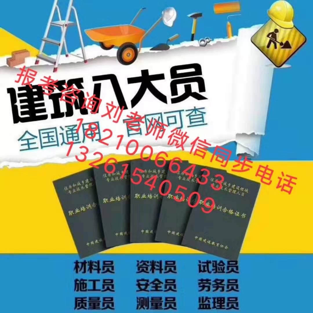 安庆九大员报名测量工水电工智慧消防工程师采购管理师证报考广告