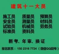2021年重庆市云阳县房建机械员报名多少钱合适-建筑机械员考