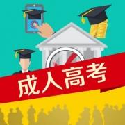2021年成人高考的文凭到底有没有用呢