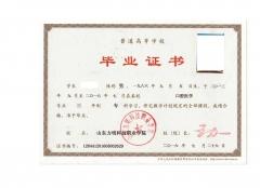 杭州执业医师全国联网上网可查助理医师资格证