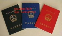 北京哪里取得真实医师证,教师资格证,永久可查